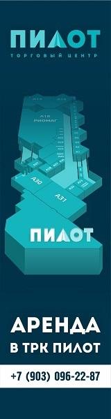 ТРК Пилот Гатчина
