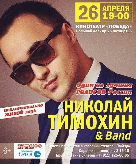 Николай Тимохин Гатчина