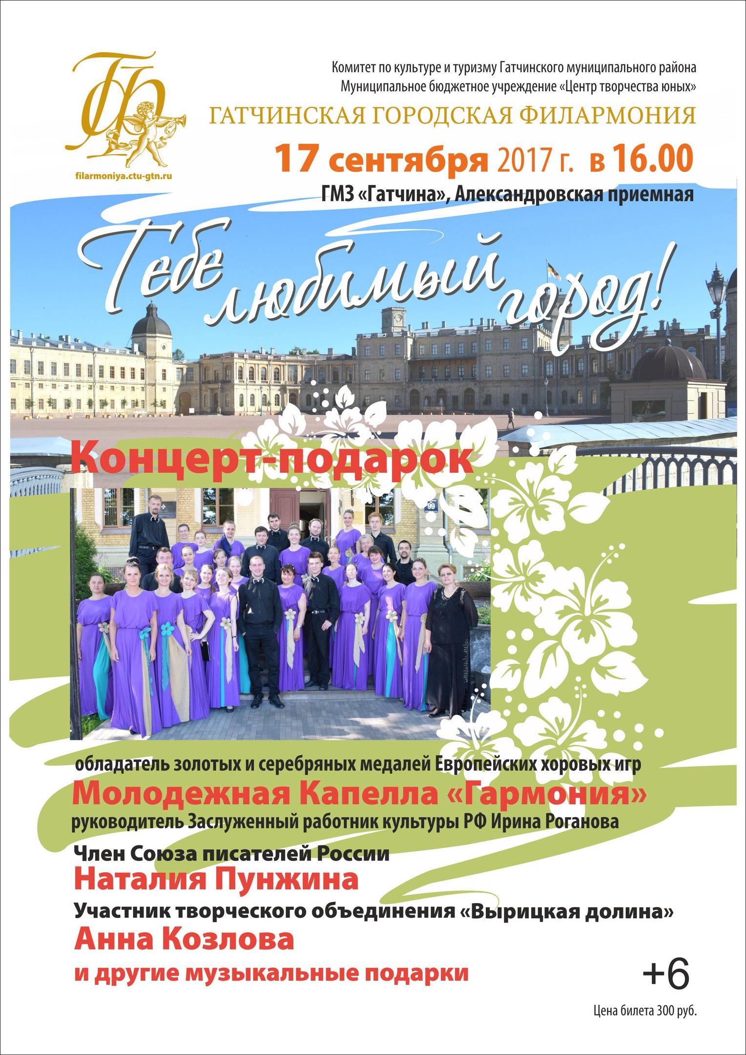 Гатчина концерты афиша афиша театров севастополя 2016