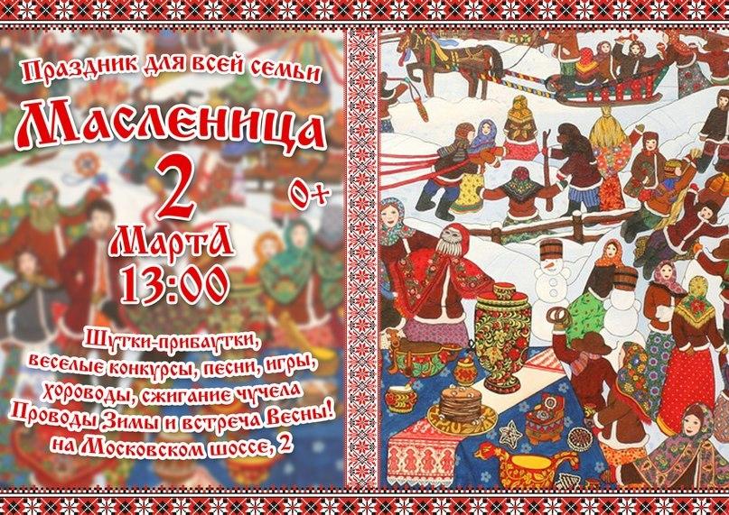 МАСЛЕНИЦА Петербург