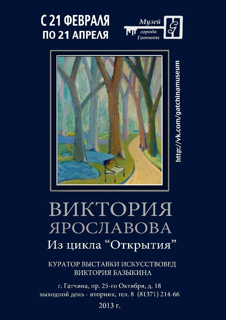 Выставка петербургской художницы Виктории Ярославовой