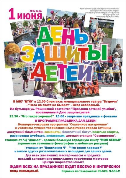 1 июня - День Защиты Детей : Новости Гатчины, События, Афиша ...