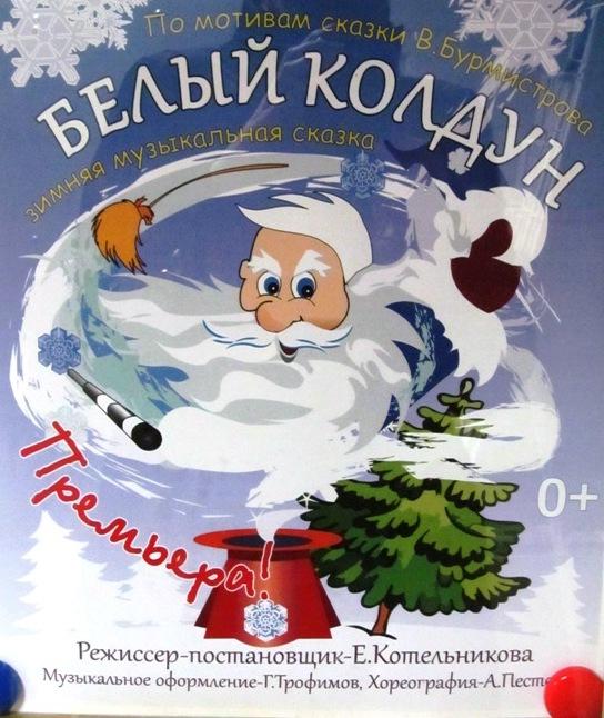 Сказка «Белый колдун», В. Бурмистров