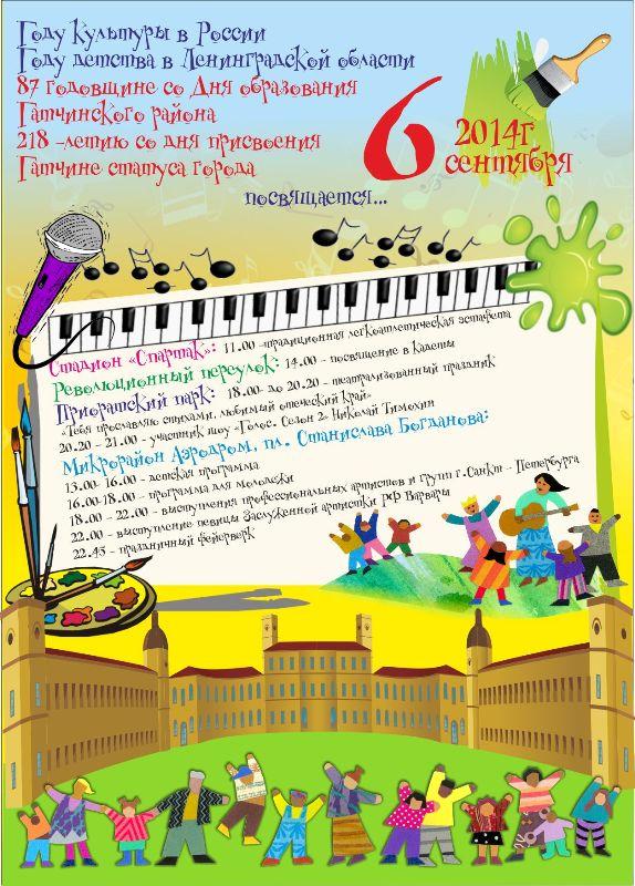 День города Гатчина