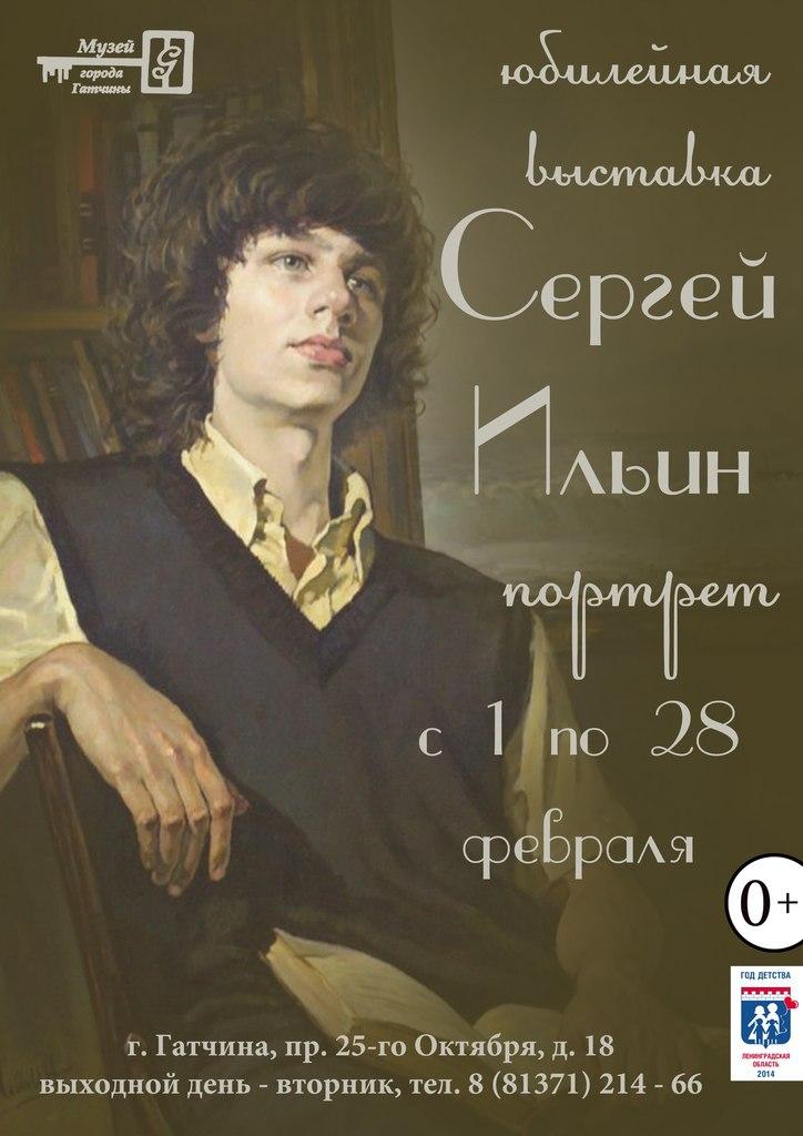 Выставка Сергея Ивановича Ильина