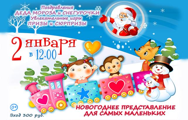 Новый год для ребенка сценарий