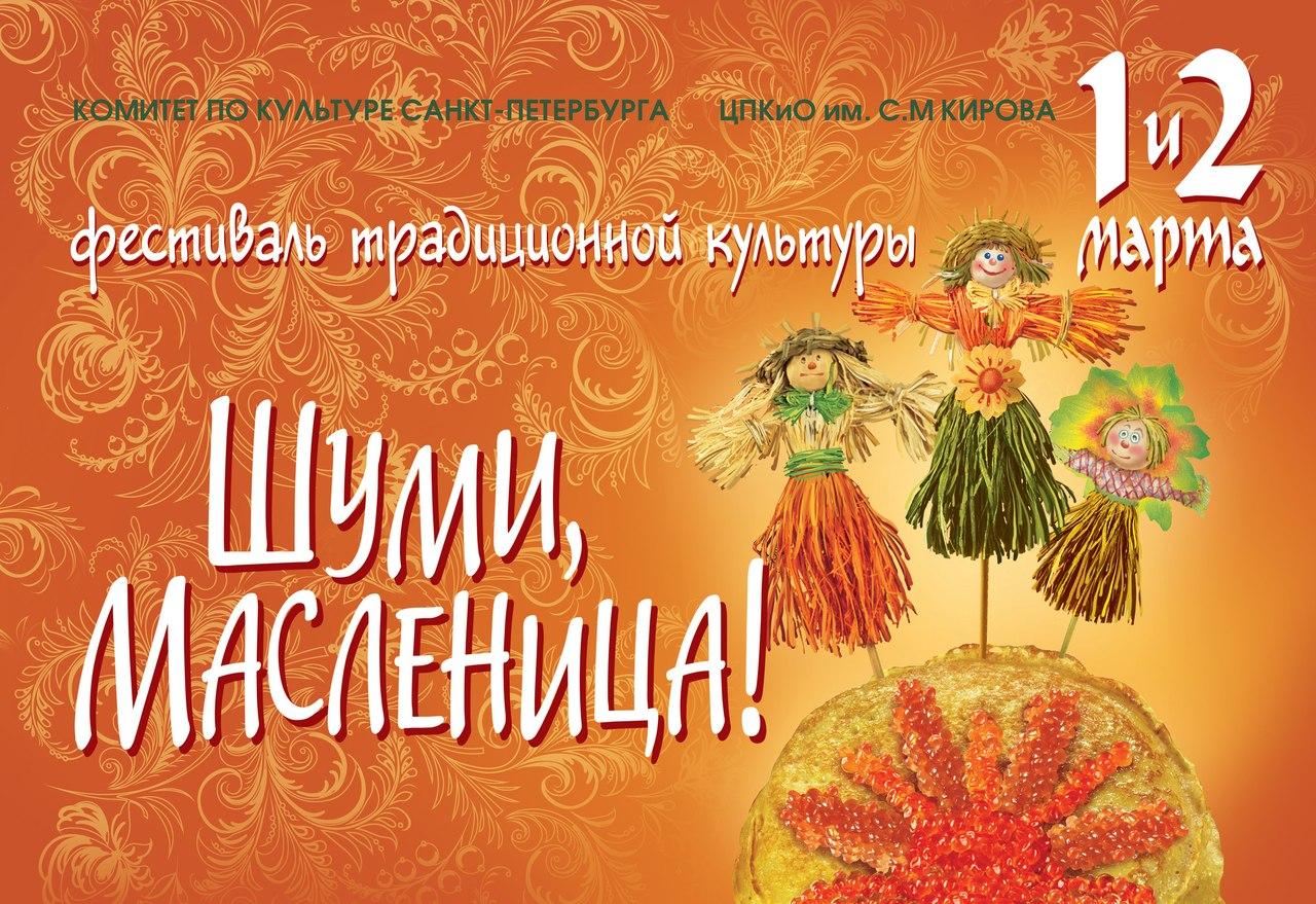 """Международный фестиваль """"Шуми, Масленица!"""""""