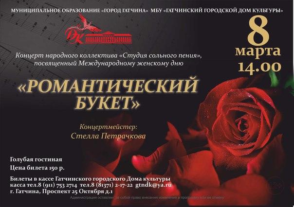 Афиша к концерту к 8 марта купить билеты онлайн в театр драмы великий новгород